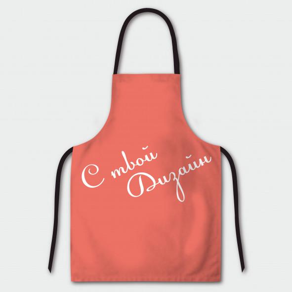 Кухненски престилки - по твой собствен дизайн