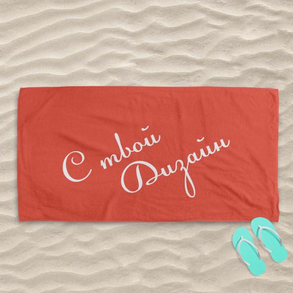 Плажни хавлиени кърпи - по твой собствен дизайн